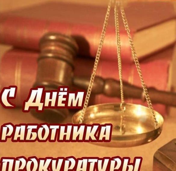 Поздравление в открытке на день работников прокуратуры