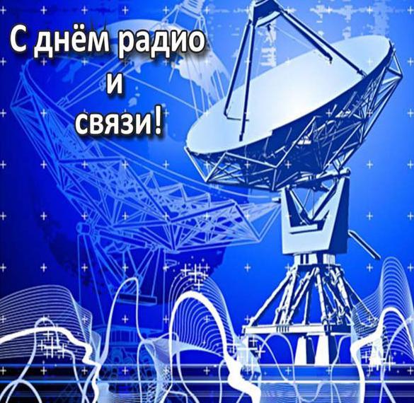 Поздравление в открытке на день радио и связи