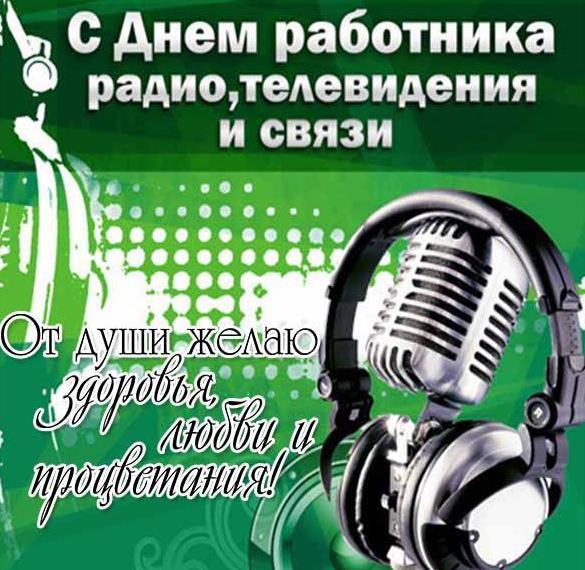 Послать поздравление по радио