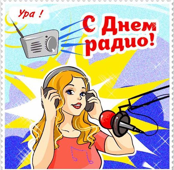 Картинка на день радио
