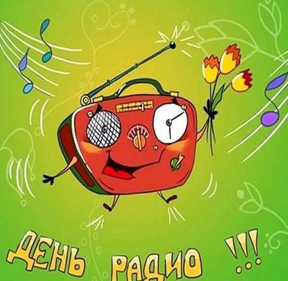 Прикольная открытка на день радио