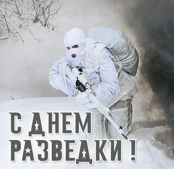 Фото открытка на день разведки