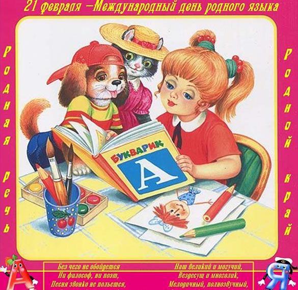 Картинка на день родного языка для детей