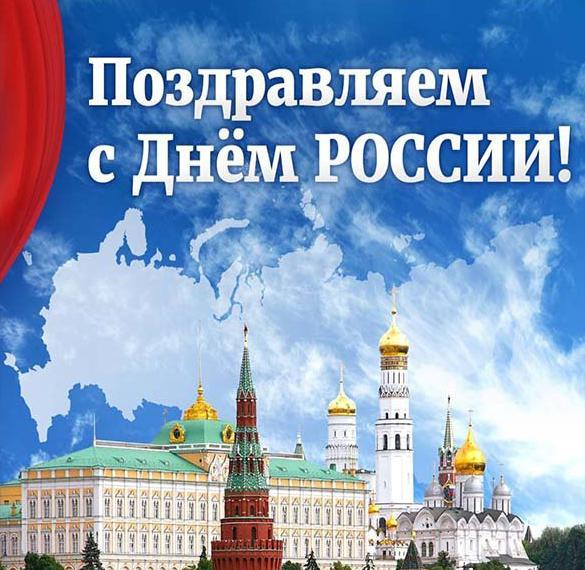Фото картинка на день России
