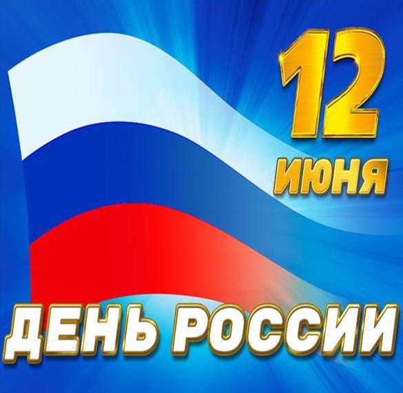 Картинка на день России