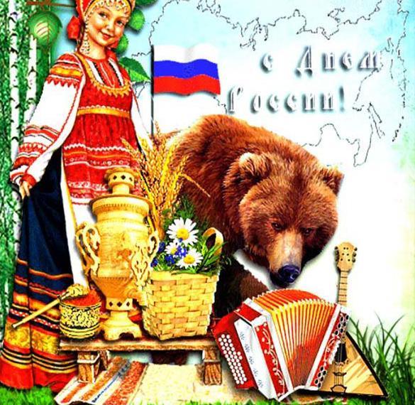 Открытка на день России в картинке