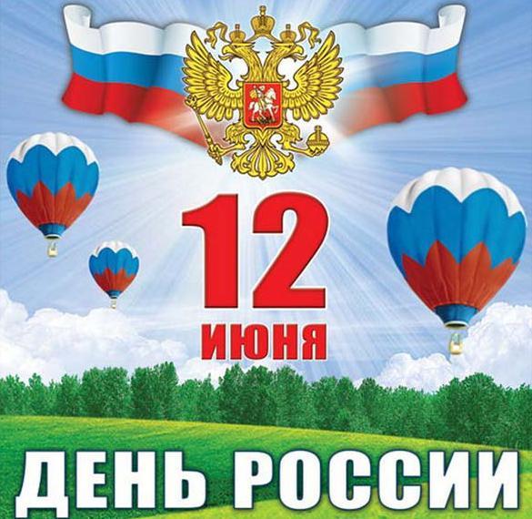 Открытка на день России