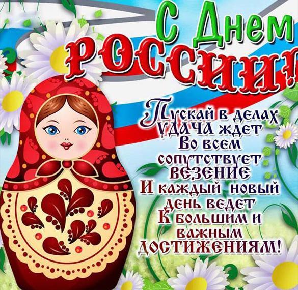 Открытка на день России с поздравлением