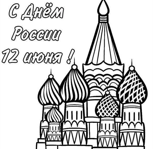 Раскраска на День России для детей