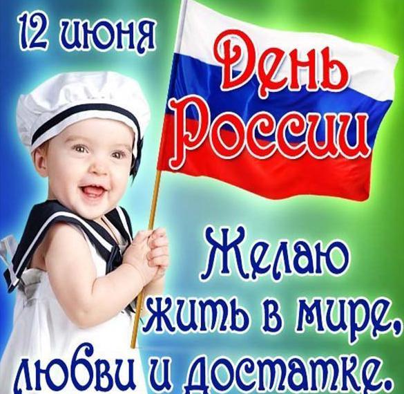 Картинка на день России с юмором