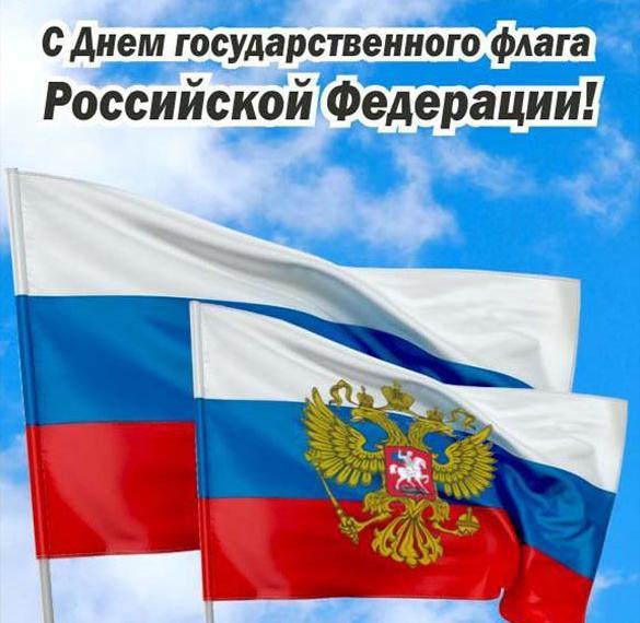 Картинка на день Российского флага