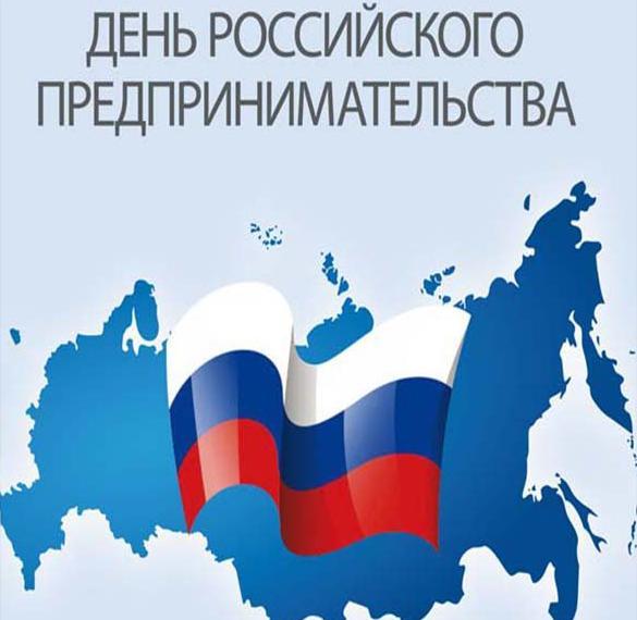 Картинка на день Российского предпринимательства
