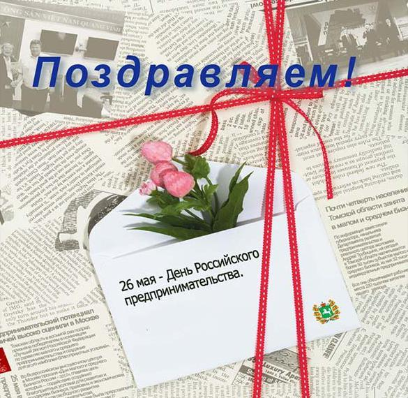 Открытка на день Российского предпринимательства