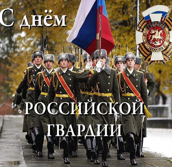 Картинка на день Российской гвардии