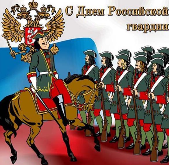 Красивая открытка на день Российской гвардии