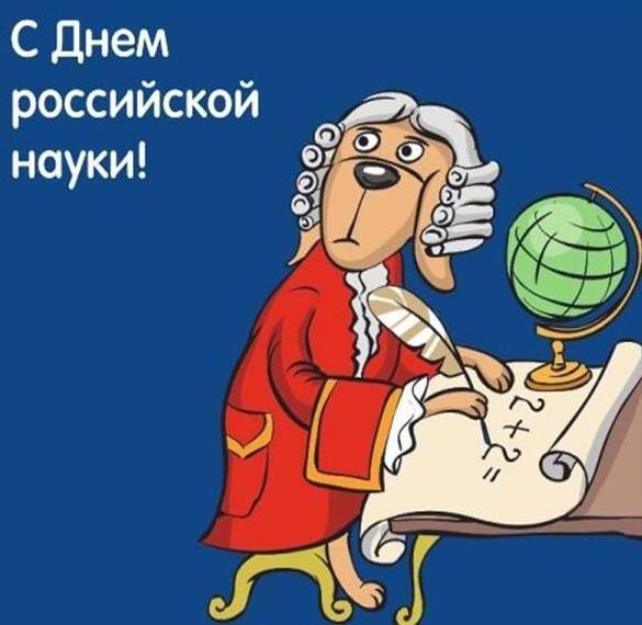 Поздравление в открытке на день Российской науки 2018