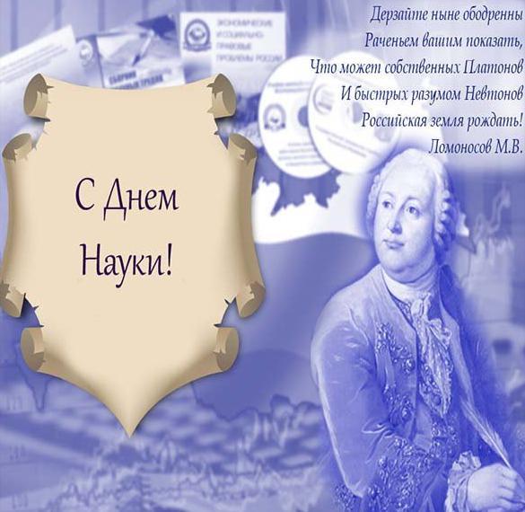 Картинка на день Российской науки с поздравлением