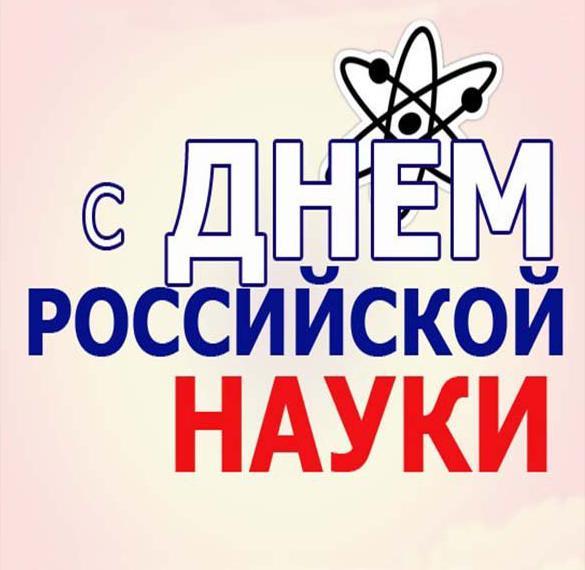Картинка на день Российской науки
