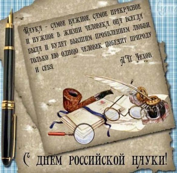 Поздравление в открытке на день Российской науки в прозе