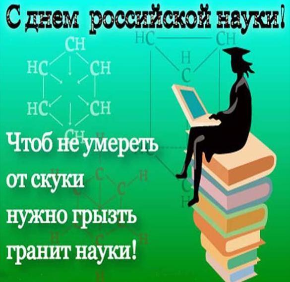 Поздравление в открытке на день Российской науки в стихах