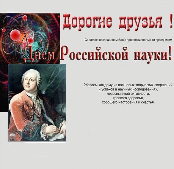 Поздравление в открытке на день Российской науки