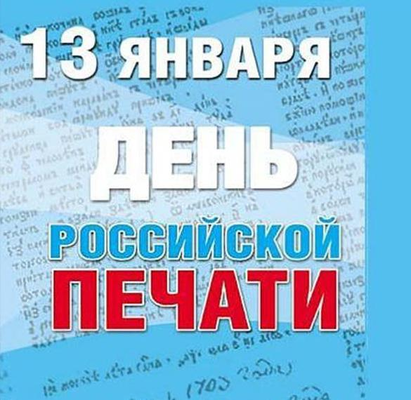 Картинка на день Российской печати 13 января
