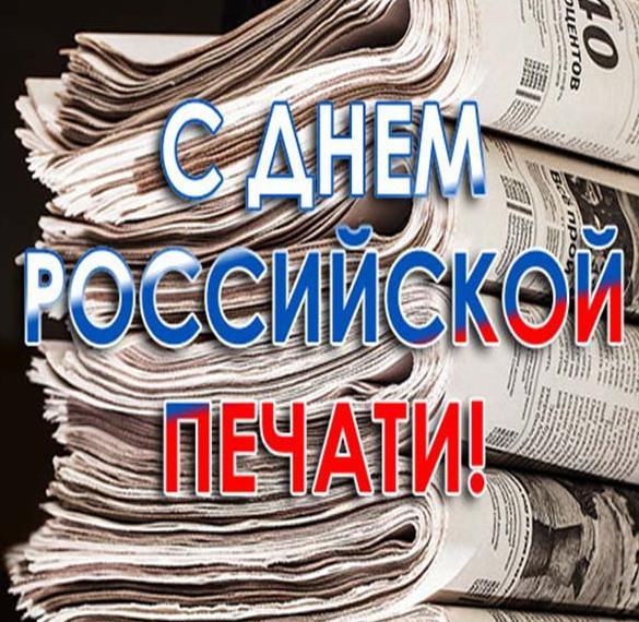 Картинка на день Российской печати 2018