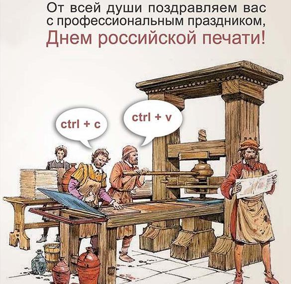 Поздравление в открытке на день Российской печати 2018