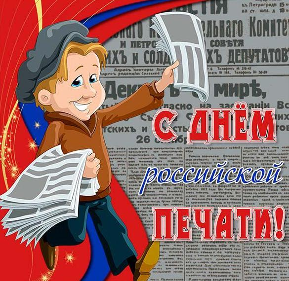 Картинка на день Российской печати