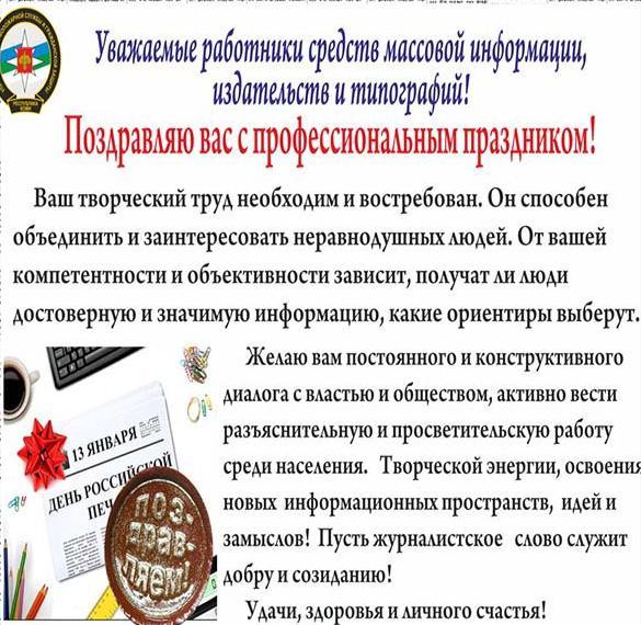 Официальное поздравление в открытке на день Российской печати
