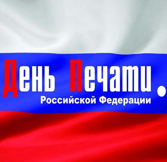 Открытка на день Российской печати