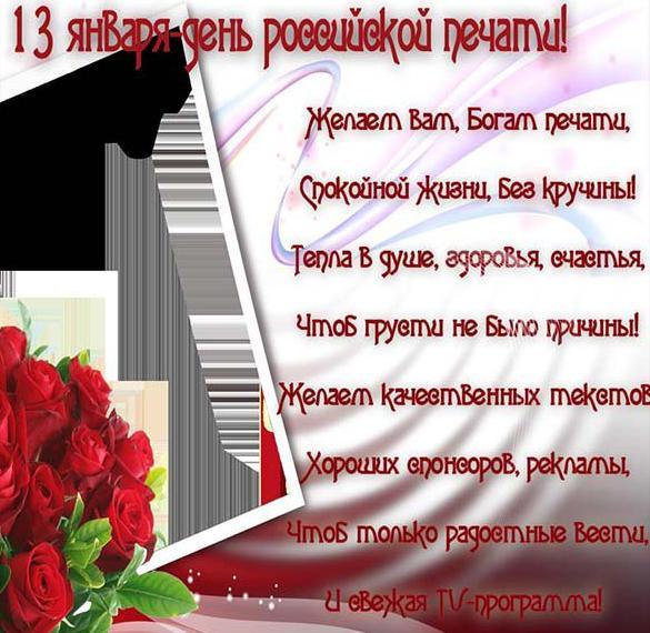 Поздравление в открытке на день Российской печати