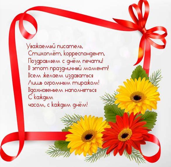 Поздравление в открытке на день Российской печати со стихами