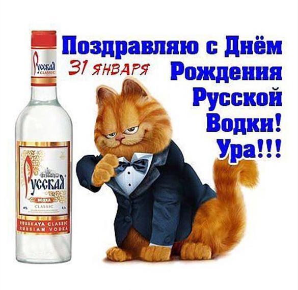 Картинка на день русской водки