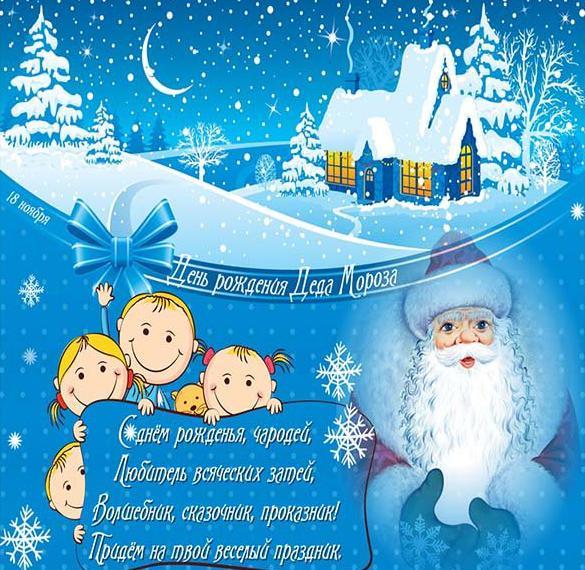 Картинка на день рождения Деда Мороза 18 ноября