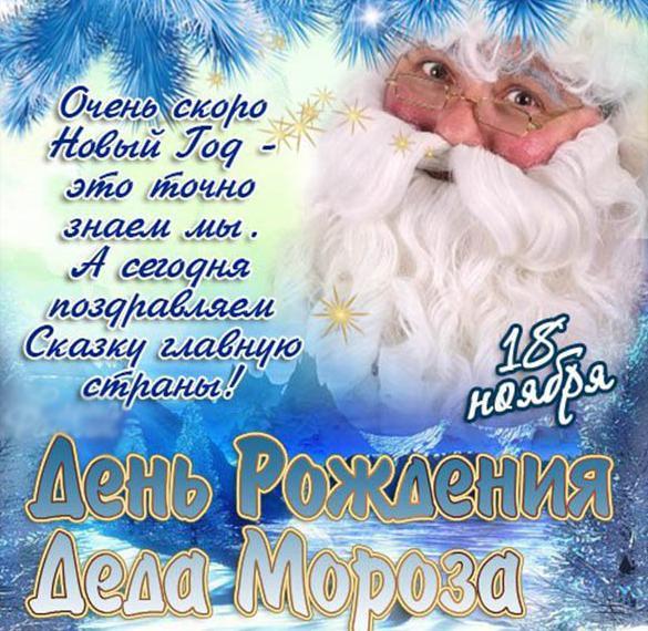 Фото картинка на день рождения Деда Мороза