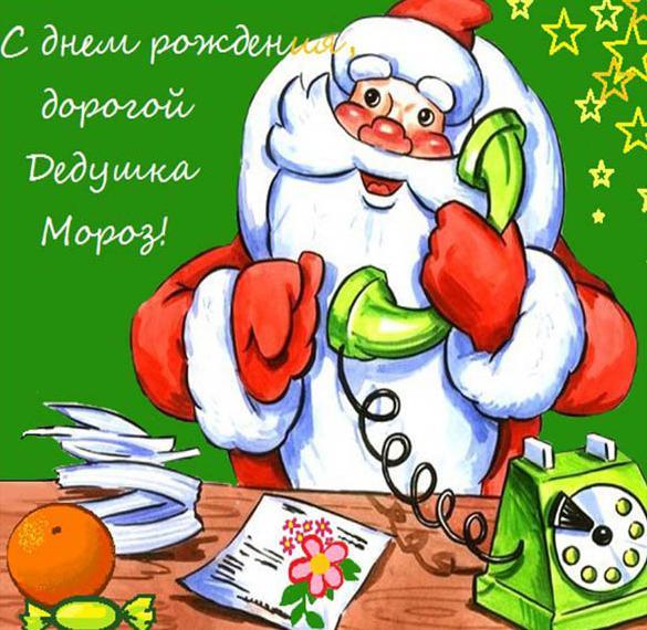 Картинка на день рождения Деда Мороза и снегурочки