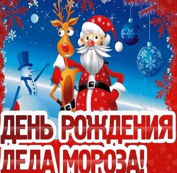 Прикольная картинка на день рождения Деда Мороза