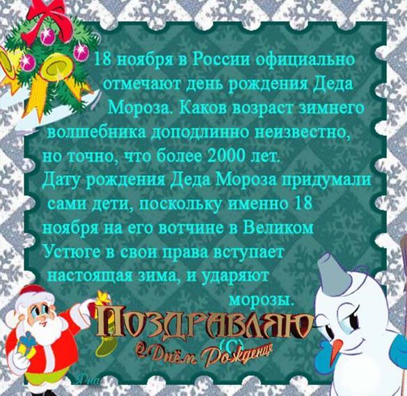 Картинка на день рождения Деда Мороза с поздравлением