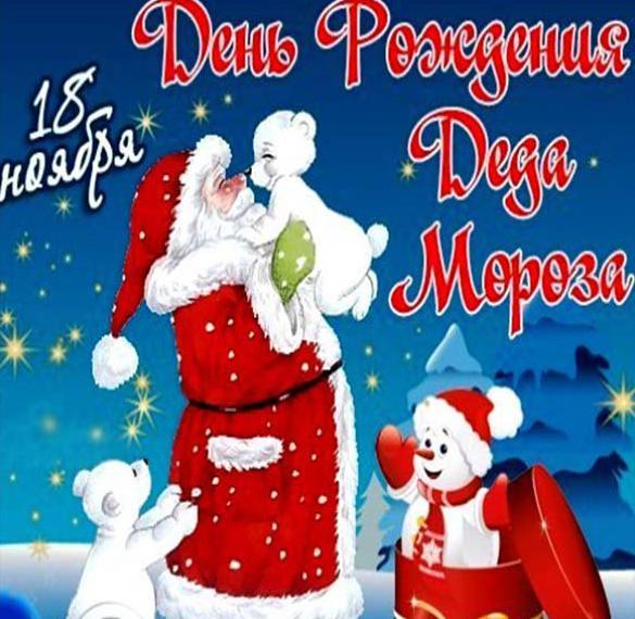 Картинка на день рождения Деда Мороза