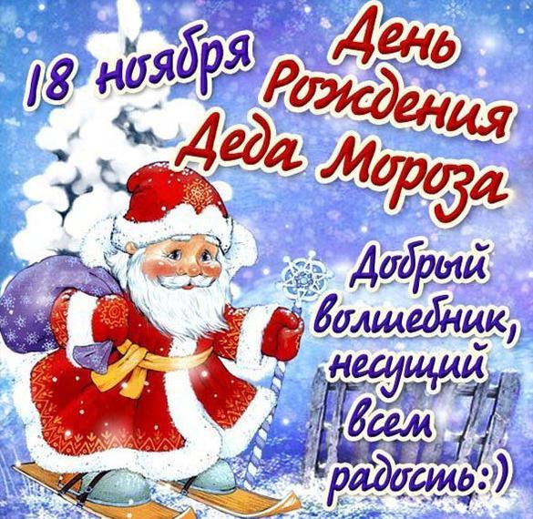 Открытка на день рождения Деда Мороза