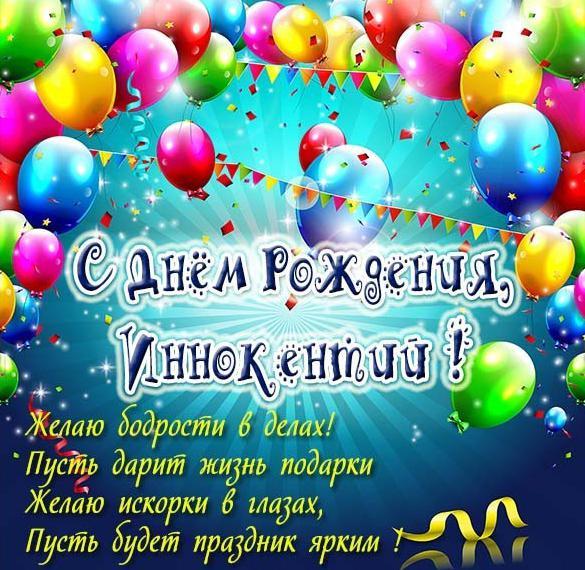 Поздравление с днем рождения иннокентий
