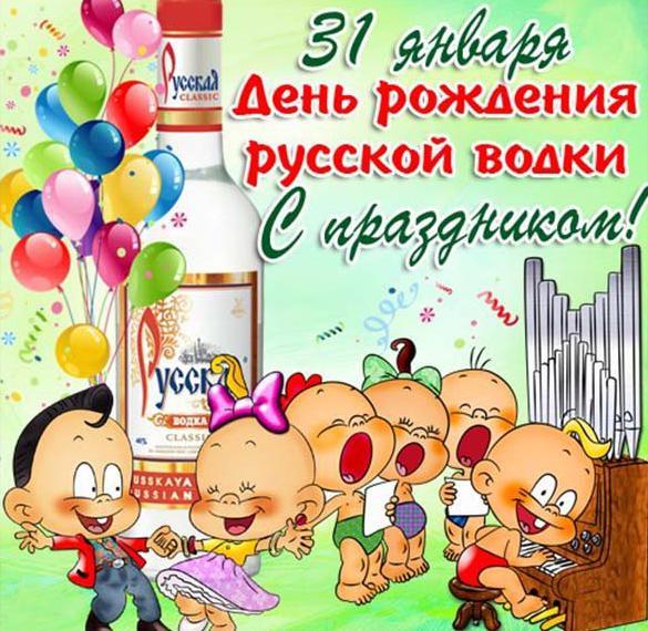 Картинка на день рождения русской водки 31 января