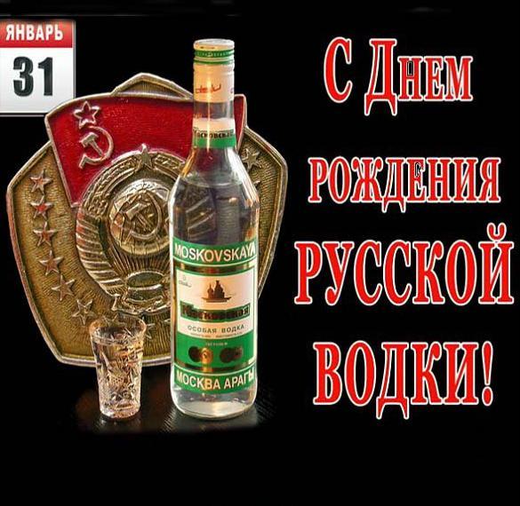 Картинка на день рождения русской водки