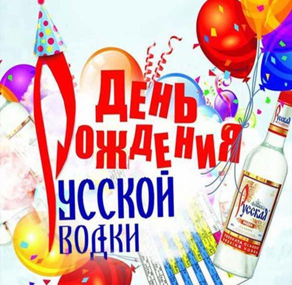 Открытка на день рождения русской водки