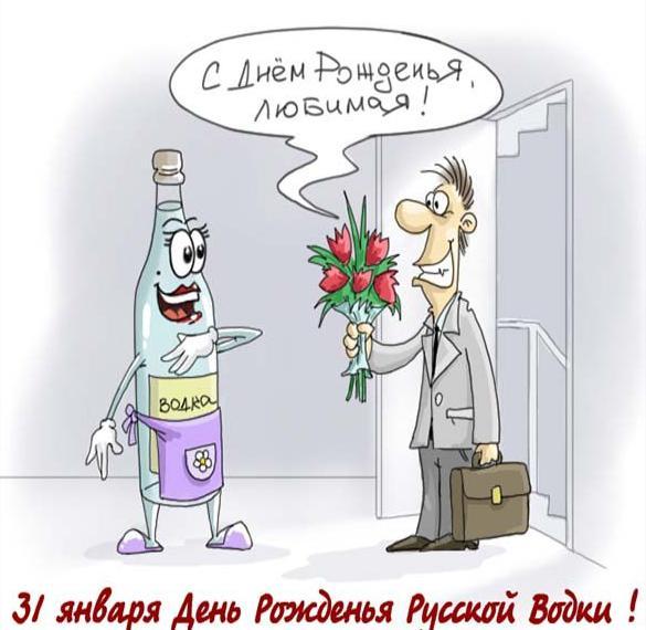 Прикольная картинка на день рождения русской водки