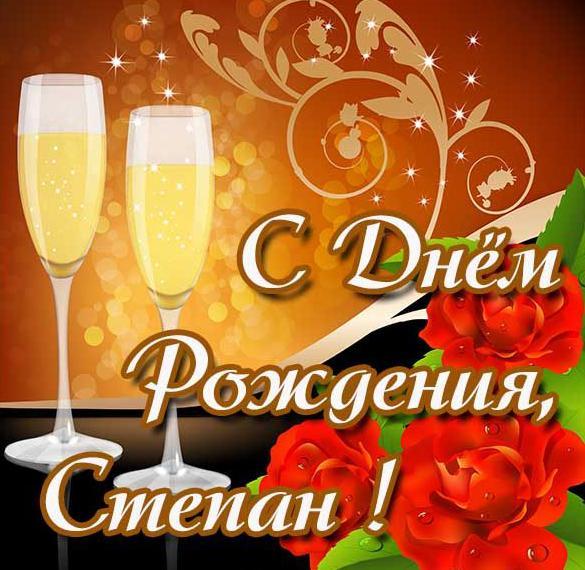 Открытка на день рождения Степана