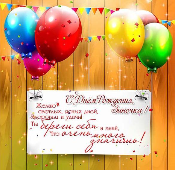 Электронная открытка на день рождения Зиночки
