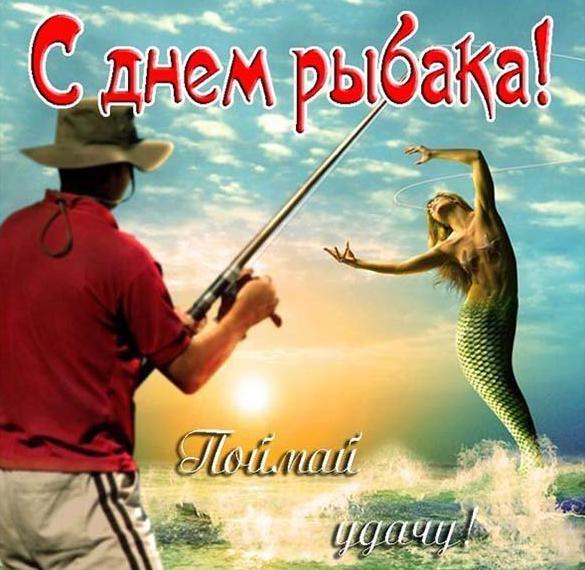 Смешная фото картинка на день рыбака