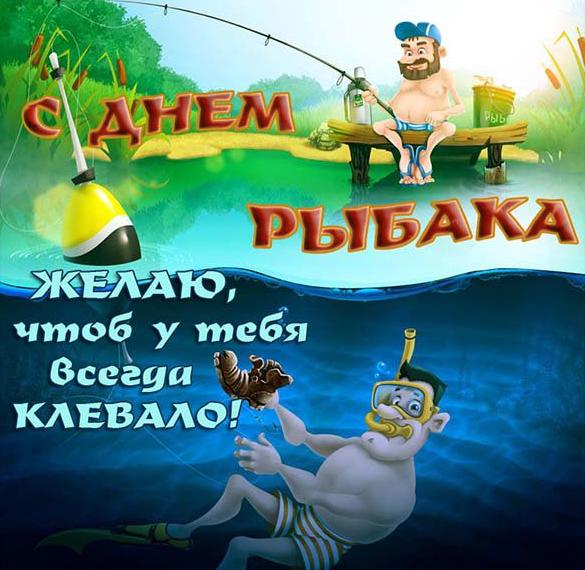 Картинка на день рыбака с приколом